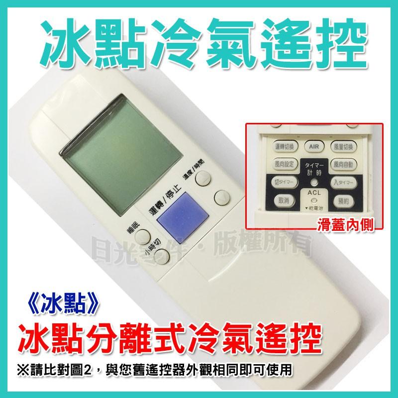 【全系列可用】冰點 冷氣遙控器 變頻/窗型/分離式冷氣 冷氣遙控器 支援AR-M7E