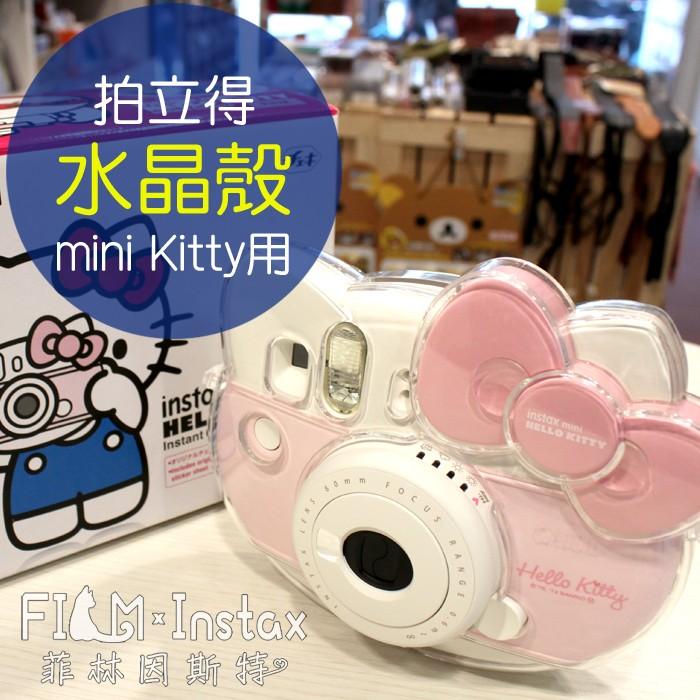 出清【菲林因斯特】富士 fujifilm mini Hello Kitty 專用 水晶殼 保護殼 40週年 類皮套相機包