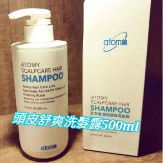 【美美艾~團購】艾多美頭皮舒爽洗髮露,艾多美洗髮乳,艾多美洗髮精