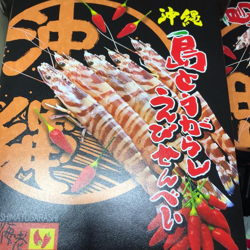 沖繩- 蝦餅