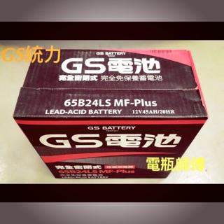 全新品 汽車電瓶 65B24LS 統力 GS 免加水電池 汽車電池 直購價 通用55B24LS 46B24LS