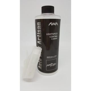 AWA光速鍍膜劑 473ml 送專用超細纖維布 鍍膜/汽車臘/汽車蠟