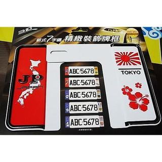 淨靓小舖  精緻3D車牌框新式7字碼精緻裝飾牌框-日本(1組2入) 汽車精緻車牌左右裝飾框(7碼專用) 5042 車牌框