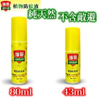 台灣製 強哥植物防蚊液 Jungler 天然植物防蚊液 防蚊噴霧全面長效預防小黑蚊、斑紋、家蚊 不含敵避DEET