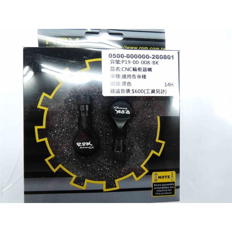 Q3機車精品 RPM 風嘴頭 氣嘴頭 輪框氣嘴 勁戰 新勁戰 雷霆 彪琥 BWS 各種車系通用 黑色