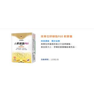 [高單位卵磷脂F60軟膠囊] 清血脂 通乳腺 血管保健 冬季保健 卵磷脂
