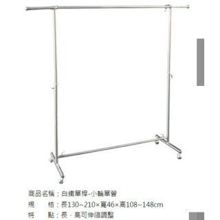 不鏽鋼單層吊衣架 不銹鋼單層衣架 不鏽鋼吊衣架 不鏽鋼曬衣架  白鐵吊衣架