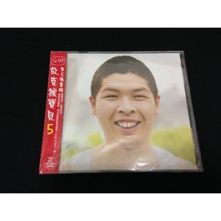 FUNKY MONKEY BABYS 放克猴寶貝 / 5 - 第5張專輯CD+DVD 全新未拆