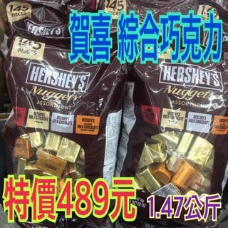 賀喜巧克力綜合巧克力  好市多 1.47公斤