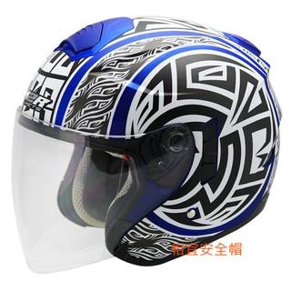3/4罩半罩 M2R FR-1 FR1 %231 阿茲特克 平復古藍 消光藍 雙鏡片《相宜安全帽蘆竹南崁》