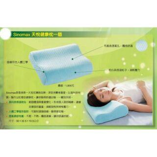 【全新商品】香港知名寢飾品牌SINOMAX 天悅健康枕