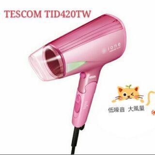 全新現貨TESCOM TID420TW 低噪音 大風量吹風機