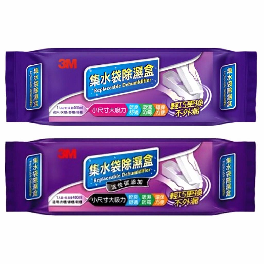 【出清特賣】3M-集水袋除濕盒 單入