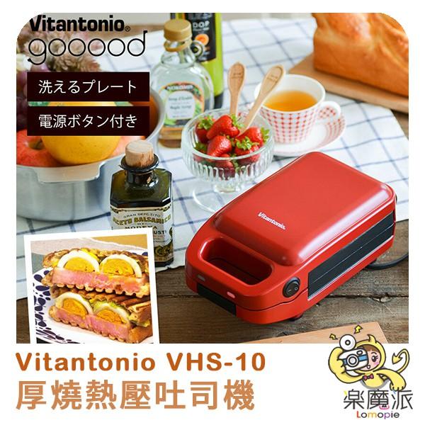 ►預購/免運◄ 日本代購 Vitantonio vhs-10 厚燒熱壓吐司機 三明治機 烤吐司 熱壓機