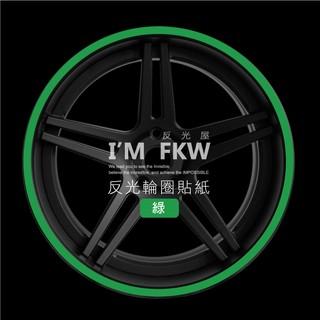 反光屋FKW 3M輪圈反光貼紙 13+14吋 K-XCT 300i ABS /J300 ABS 最夯輪圈貼