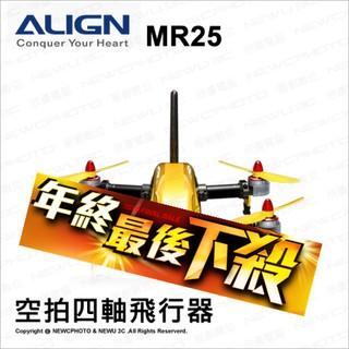 ALIGN 亞拓 MR25 四軸飛行機 空拍機 飛行器 穿越機 遙控 航拍 數位
