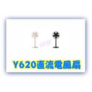 母親節特價 日本大人氣☆威客3C☆Y620直流電風扇