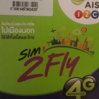 Ais sim2 fly漫遊卡 8日4gb 4G流量 日本 韓國 香港 澳門 菲律賓 新加坡 馬來西亞 上網卡