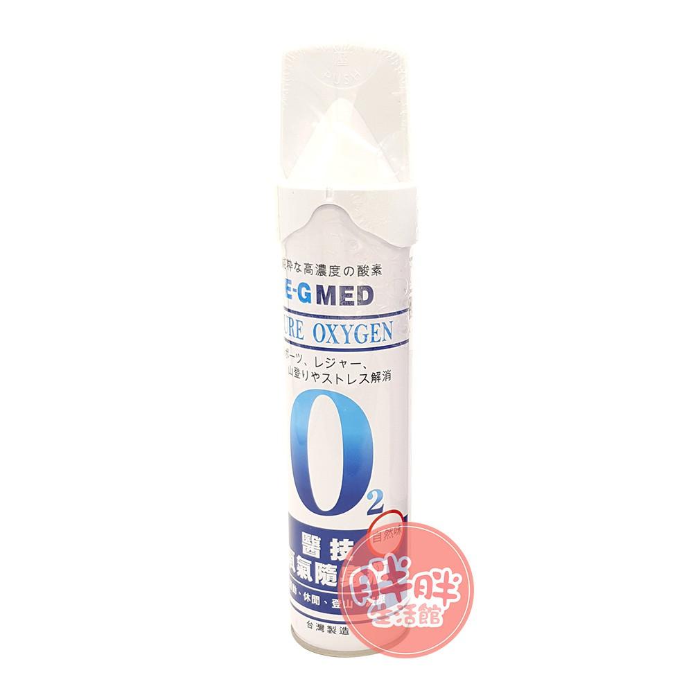 醫技 O2 純淨氧氣隨身瓶 9000CC 單入 氧氣瓶 氧氣罐 登山運動 E-G MED 攜帶方便【胖胖生活館】