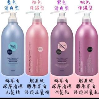 日本頂級莎龍洗髮精