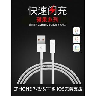 充電線 1m2m 充電器 插頭 傳輸線 iphone7 iphone6 iphone6s 手機殼 保護殼 保護貼 玻璃貼
