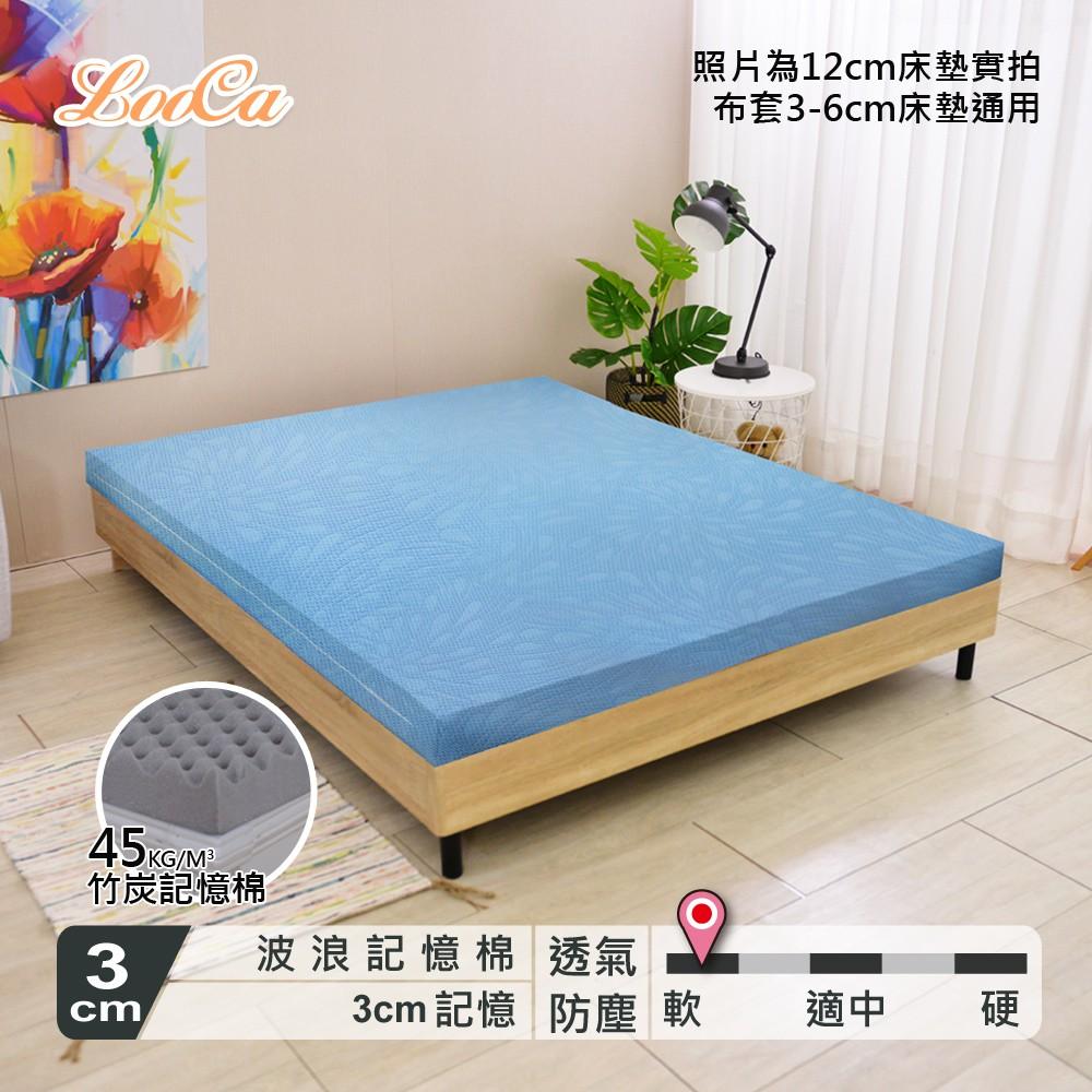 LooCa 透氣防塵3cm波浪款竹炭惰性棉釋壓記憶床墊(花焰藍/經典灰格)(單人/雙人/加大)