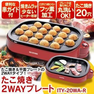 現+預日本IRIS OHYAMA章魚燒/鐵板燒 ITY-20WA-R