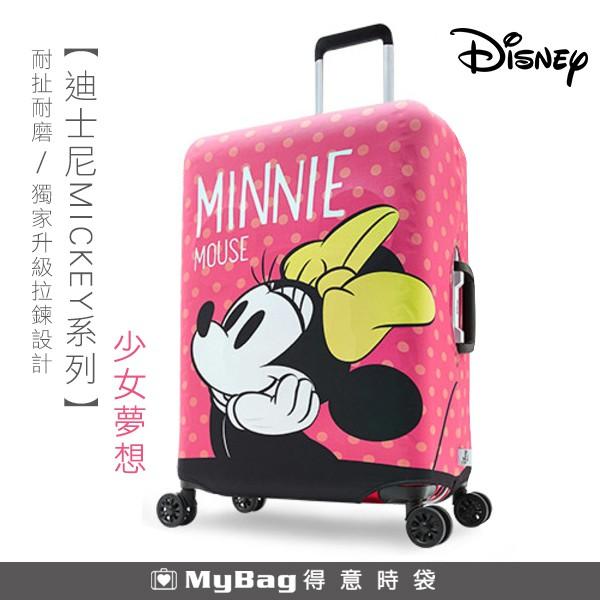 Deseno 防塵套 迪士尼 少女夢想 防刮彈性布行李箱箱套 適用24~29吋行李箱 M號 L號 得意時袋