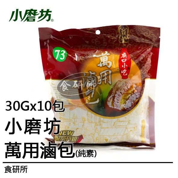 小磨坊-萬用滷包30Gx10包[純素](滷肉包/滷味包/滷肉粉/控肉包/香辛料/商業用/現貨+預購)食研所