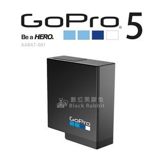 數位黑膠兔【GoPro HERO 5 黑 AABAT-001 充電電池 1220mAh】電池 HERO5 另有 雙充電器