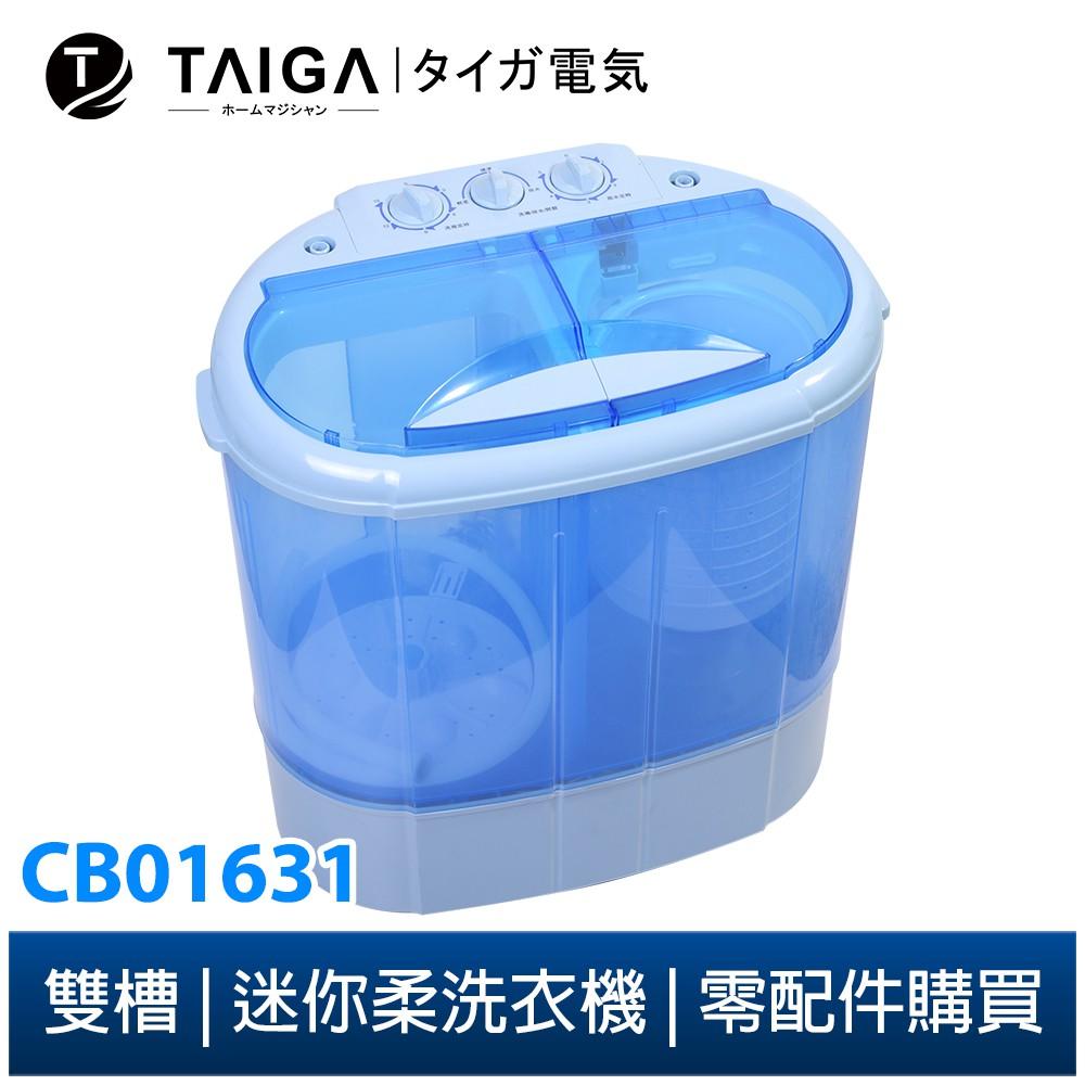 【日本TAIGA】迷你雙槽柔洗衣機 CB01631