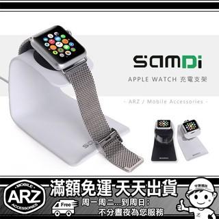 【ARZ】Apple Watch SamDi 多向充電支架座/鋁合金手機座 iWatch ( 42mm / 38mm )