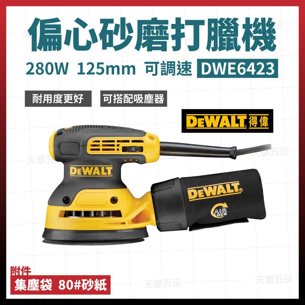 得偉 DEWALT 五英吋砂磨機 砂紙機 磨砂機 研磨機 可調速砂磨機 DWE6423 [天掌五金]