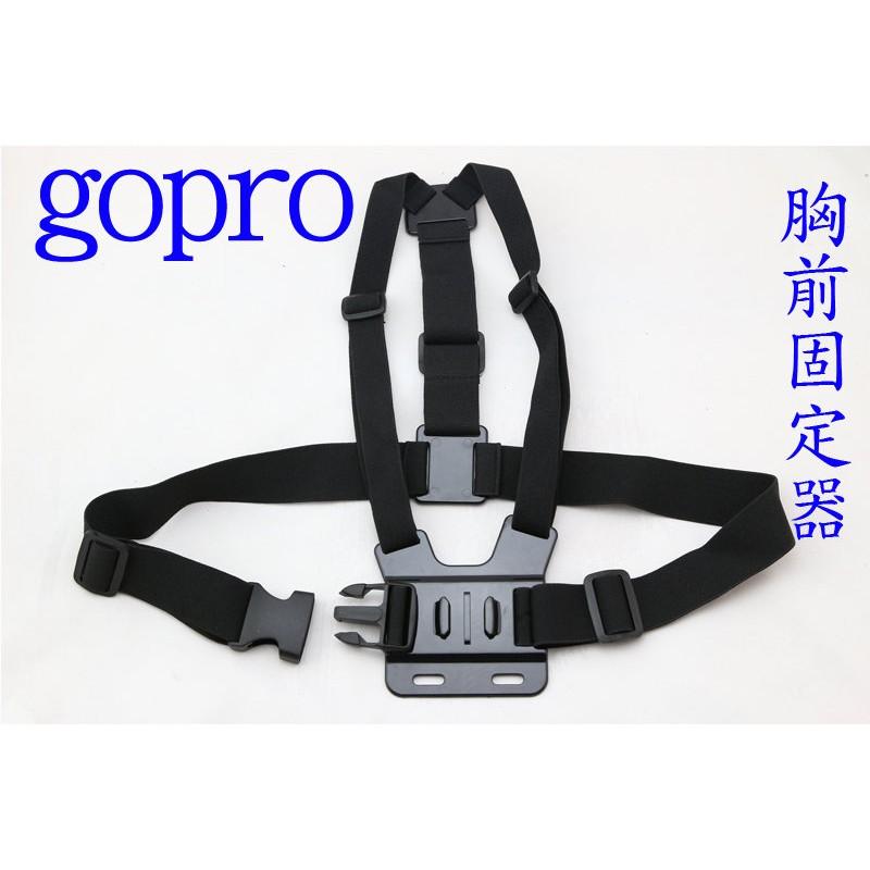 GOPRO 胸帶 胸戴 胸前 穩定器 胸部固定器 HERO 3 HERO4 hero5 b