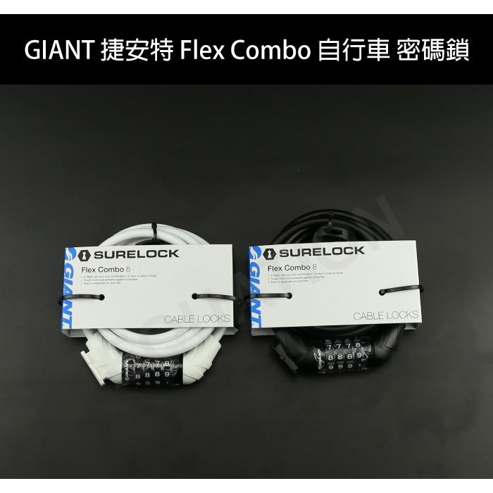 【方程式單車】 GIANT 捷安特 Flex Combo 密碼鎖 (白) 自行車鎖 車鎖 密碼鎖 單車鎖