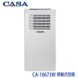 CASA移動式空調專家 移動式冷氣 CA-10673W