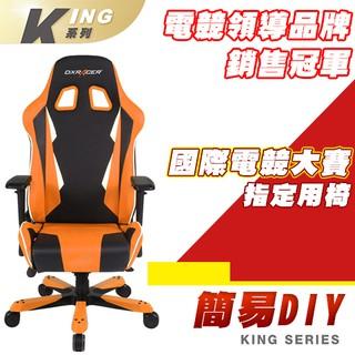 《瘋椅世界》DXRACER OH/KS28/NO 超跑電競椅/賽車椅 國際電競椅第一大指定品牌 款式最多最齊全