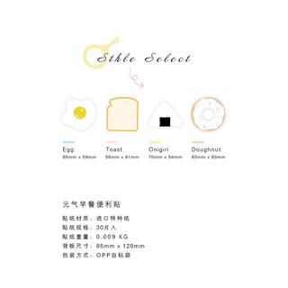 元氣早餐便利貼 煎蛋 壽司 吐司 甜甜圈 韓國創意記事便利貼 N次贴 唯美 創意特價