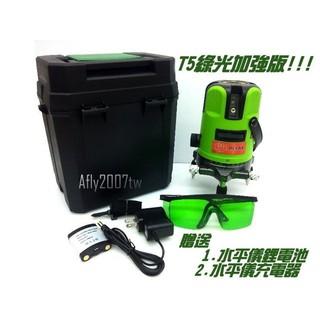 【妙妙工具屋】送耐衝擊箱 電池 充電器 打斜線 綠光 五線 增光點 雷射水平儀 紅外線 雷射 水平儀 直角水平儀5線
