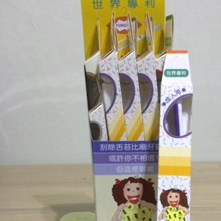 融樂牌 含刮舌器牙刷