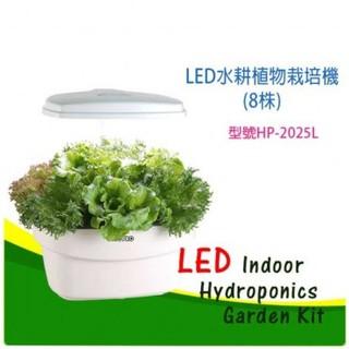 LED水耕植物栽培機(8株)型號HP-2025L