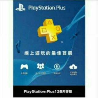 Playstation plus psn12個月會籍