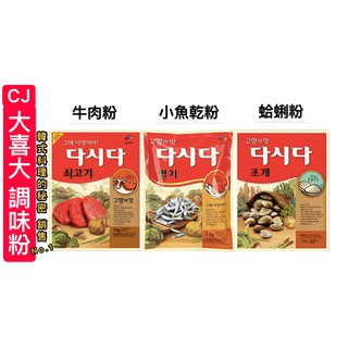 現貨快速出貨!韓國CJ DASIDA 韓式料理調味粉1kg 牛肉粉 / 小魚乾粉(鯷魚粉) / 蛤蠣粉 韓式料理的秘密