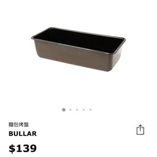 代購 IKEA 麵包烤盤,棕色,1.3公升