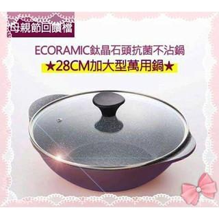 【韓國Ecoramic鈦晶石頭抗菌不沾鍋-28CM萬用鍋】