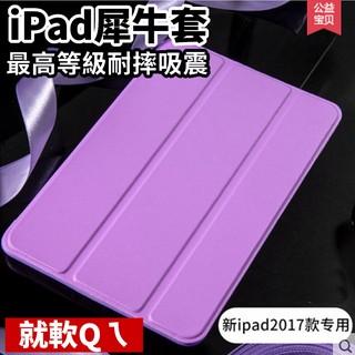 【犀牛套】New iPad 2017超軟Q緩衝擊保護殼iPad適用矽膠蜂窩散熱軟殼全包邊平板電腦皮套