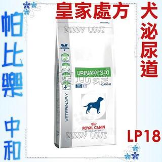帕比樂-皇家犬用處方飼料 犬用泌尿道處方【LP18-7.5公斤】