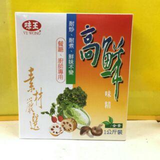 味王高鮮味精/味精/高鮮味精1kg