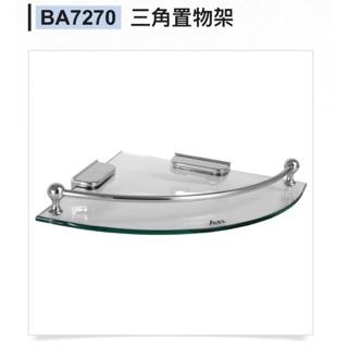 TC水電全新 電光 Alex BA7270 三角 置物架 放物架 收納 玻璃 平台 角落型 置物 浴室 配件