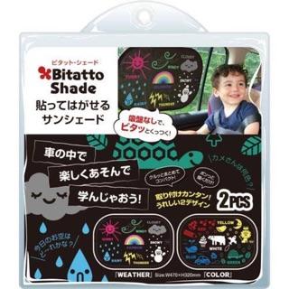 日本空運Bitatto Shade 汽車遮陽板2pcs